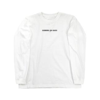 小難しい Long sleeve T-shirts
