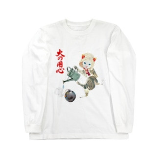 火の用心 Long sleeve T-shirts