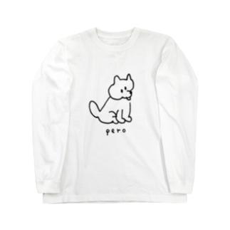 ぺろ(おすわりしてちゃんとまってる) Long sleeve T-shirts