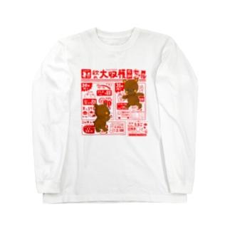 秋の大収穫感謝セール Long sleeve T-shirts