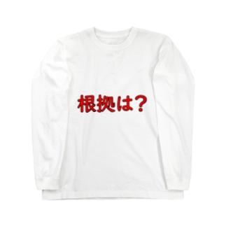 看護学生あるある「根拠は?」 Long sleeve T-shirts