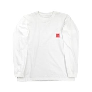 中華呪術堂の双喜紋(喜喜)幸福のシンボル【小赤】  Long sleeve T-shirts