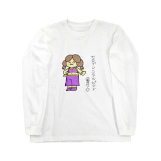セロプンニタルピント(香川人) Long sleeve T-shirts
