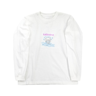 渇き Long sleeve T-shirts