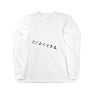 とにかくできる Long sleeve T-shirts