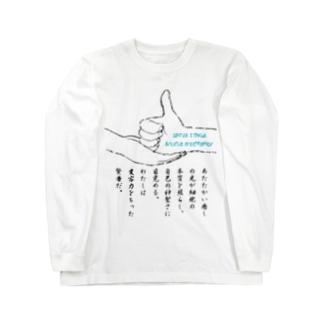 ソウルクレンジングサロン OM5のシヴァリンガムドラ アファメーション付き Long sleeve T-shirts