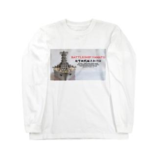 屋根裏部屋の男's 模型職人工房の戦艦大和1944 Tシャツ(白) Long sleeve T-shirts