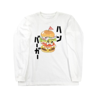 ハンバーガー! Long sleeve T-shirts