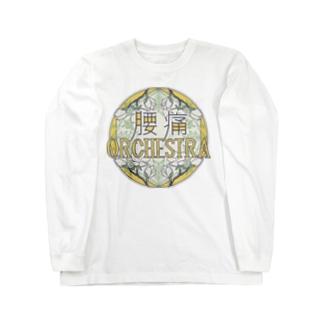 腰痛orchestra Long Sleeve T-Shirt