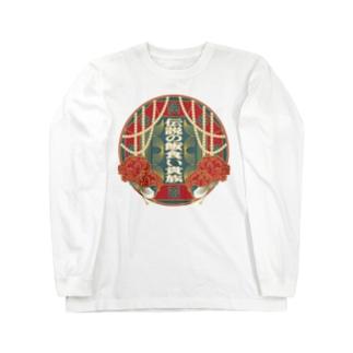 伝説の飯食い貴族 Long Sleeve T-Shirt