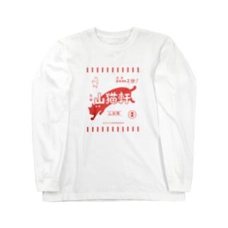 山猫軒 Long sleeve T-shirts