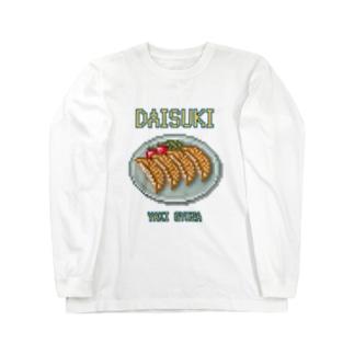 ギョウザ(ドット絵) Long sleeve T-shirts