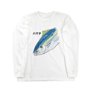 ハマチ 〜切り身でよく見る彼らの正体〜 Long sleeve T-shirts