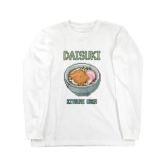 キツネウドン(ドット絵) Long sleeve T-shirts