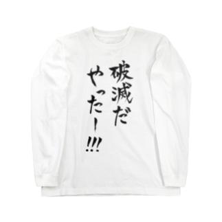 破滅 Long sleeve T-shirts