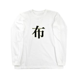 布です。 Long sleeve T-shirts