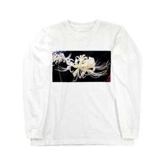 ヒガンバナ(白) Long Sleeve T-Shirt