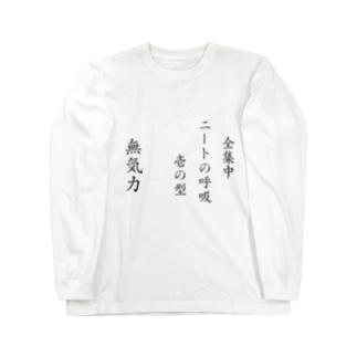 ニートの呼吸:壱の型 Long sleeve T-shirts