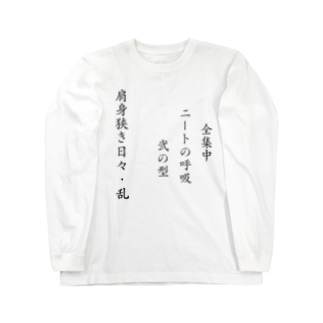 ニートの呼吸:弐の型 Long sleeve T-shirts