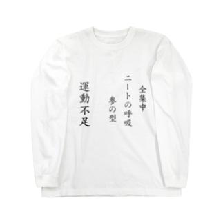 ニートの呼吸:参の型 Long sleeve T-shirts