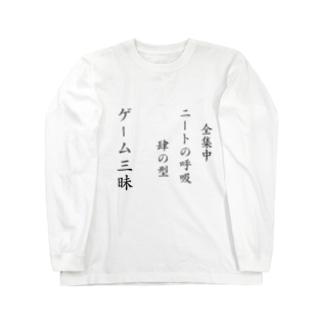ニートの呼吸:肆の型 Long sleeve T-shirts