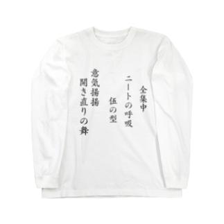 ニートの呼吸:伍の型 Long sleeve T-shirts