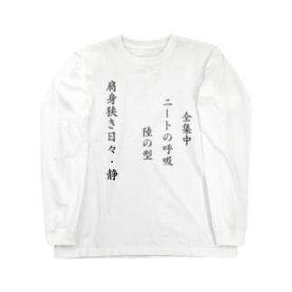 ニートの呼吸:陸の型 Long sleeve T-shirts