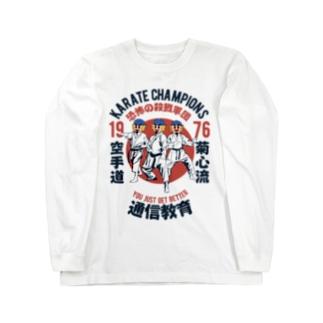 菊心流空手道シリーズ Long sleeve T-shirts