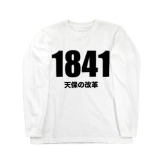 1841天保の改革 Long sleeve T-shirts