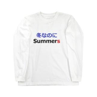 応援歌楽譜スタジアムの冬なのにSummers Long sleeve T-shirts