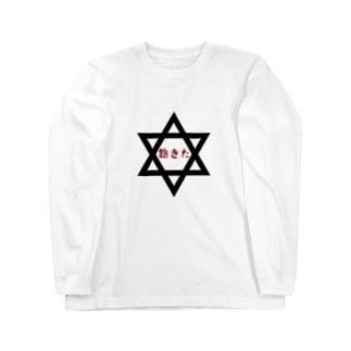 異世界に行きたい人用 Long sleeve T-shirts