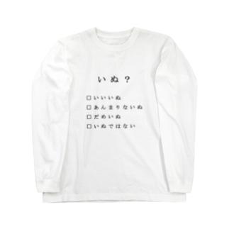 きみはいぬか? (黒文字) Long sleeve T-shirts
