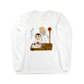 内省の神さま(クリエイティビティ編) Long sleeve T-shirts
