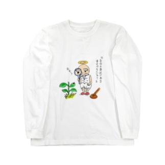 内省の神さま(身近な幸せ編) Long sleeve T-shirts