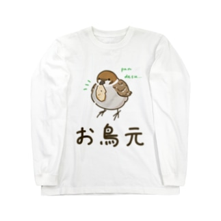 ◆だしのや◆のお鳥元スズメちゃん Long sleeve T-shirts