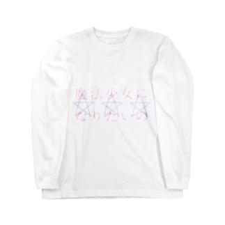 魔法少女になりたい Long sleeve T-shirts