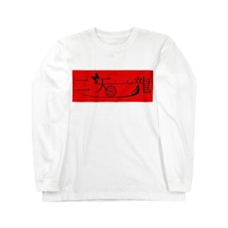 二天一龍 ロゴTシャツ赤 Long sleeve T-shirts