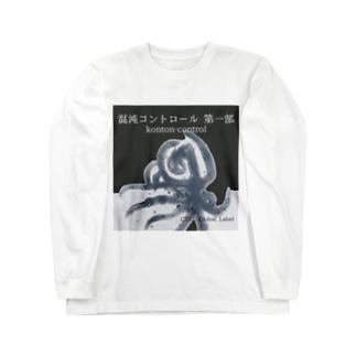 混沌コントロール第一部 Long sleeve T-shirts