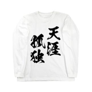 天涯孤独(てんがいこどく)黒 Long sleeve T-shirts