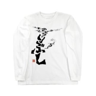 いぶし(黒) Long sleeve T-shirts