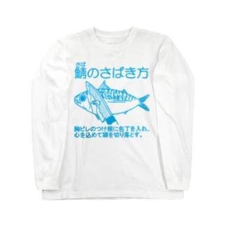 鯖のさばき方 Long sleeve T-shirts