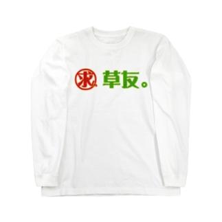 I want Plant Friends 求ム草友。 Long sleeve T-shirts