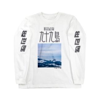 SHRIMPのおみせの「長崎 九十九島」ロングスリーブTシャツ Long sleeve T-shirts