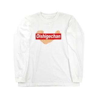 おいしげちゃんシリーズ Long sleeve T-shirts