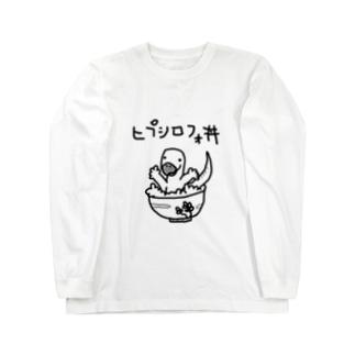 ヒプシロフォ丼 Long sleeve T-shirts