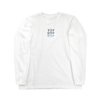shima-01の1ウナ2ウナ-サウナ Long sleeve T-shirts