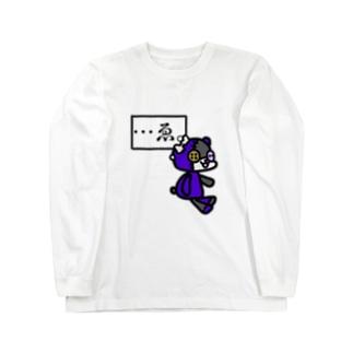 刺さってね? Long sleeve T-shirts