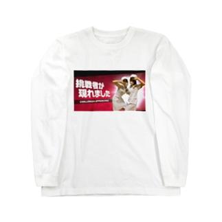 俺らが挑戦者 Long sleeve T-shirts