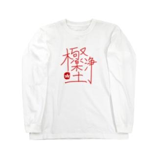 極楽浄土 Long sleeve T-shirts