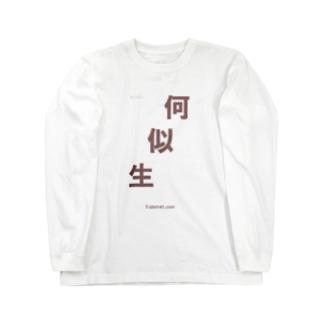 何似生(かじせい) Long sleeve T-shirts